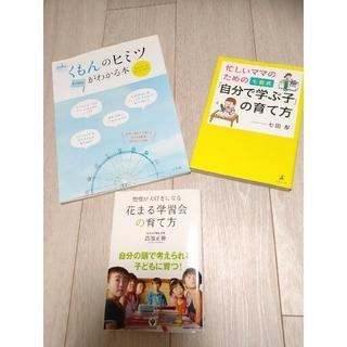 忙しいママのための七田式「自分で学ぶ子」の育て方 他3冊セット(結婚/出産/子育て)