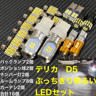 三菱 - デリカ ミツビシ 三菱 d5 ぶっちぎり明るいLEDセット