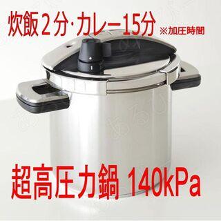 マイヤー(MEYER)の【新品・未開封】IH対応 炊飯2分 MEYER ハイプレッシャークッカー5.5L(鍋/フライパン)
