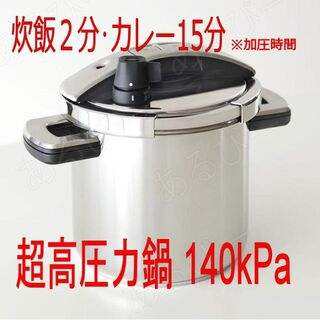 MEYER - 【新品・未開封】IH対応 炊飯2分 MEYER ハイプレッシャークッカー5.5L