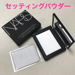 ナーズ(NARS)のNARS ナーズ セッティングパウダー プレスト【新品】(フェイスパウダー)