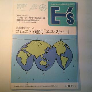 環境総合誌E's(イーズ) 第15号(専門誌)