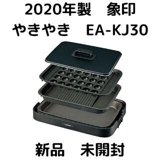 象印 - ホットプレート 象印 やきやき/EA-KJ30