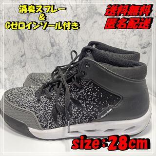 【中古】安全靴 マンダムニット グレー/ブラック 28㎝