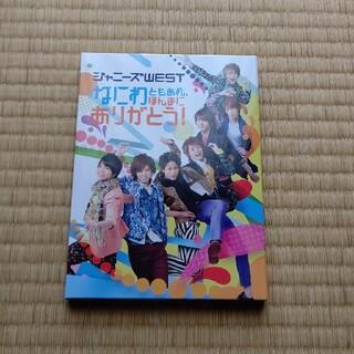 ジャニーズWEST - DVD ジャニーズWEST なにわともあれ、ほんまにありがとう!