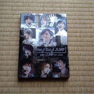 ヘイセイジャンプ(Hey! Say! JUMP)のDVD Hey!Say!JUMP 全国へJUMPツアー2013 初回(ミュージック)