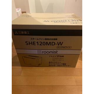 ミツビシデンキ(三菱電機)の三菱重工 SHE120MD-W(加湿器/除湿機)