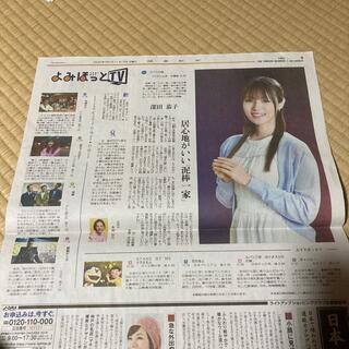 深田恭子 よみほっとTV 読売新聞(印刷物)