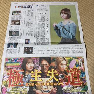 玉城ティナ よみほっとTV 読売新聞(印刷物)