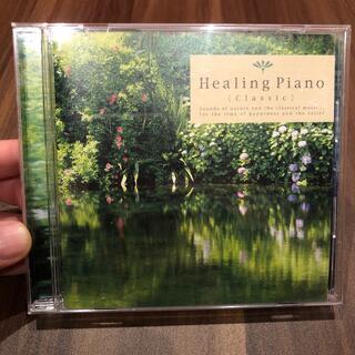 ヒーリング・ピアノ クラシック CD 全16曲 サロン 癒しの音楽(クラシック)