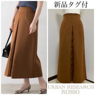 URBAN RESEARCH ROSSO - 【新品タグ付】ROSSO フロントタックロングスカート*キャメル サイズ38