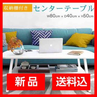 【送料無料】センターテーブル⭐️ローテーブル 北欧 ソファーテーブル 収納棚付き(ローテーブル)