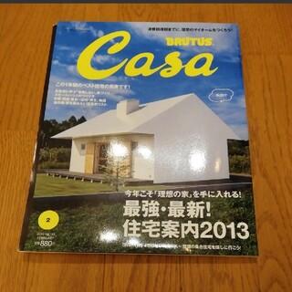 カーサ ブルータス vol.155 2013年 2月号(専門誌)