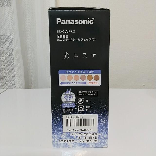 Panasonic(パナソニック)の【新品】パナソニック 光美容器 光エステ ES-CWP82 (ES-WP82) スマホ/家電/カメラの美容/健康(ボディケア/エステ)の商品写真