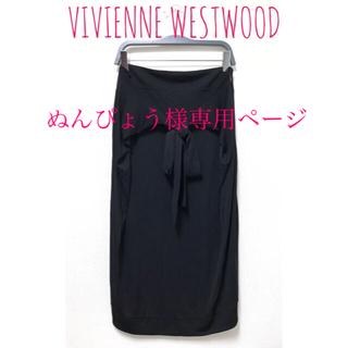 ヴィヴィアンウエストウッド(Vivienne Westwood)のヴィヴィアンウエストウッド【美品】ウエストリボン ミモレ丈 スカート(ロングスカート)