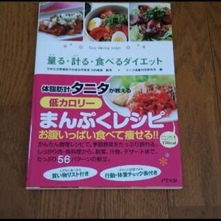 タニタ(TANITA)の「量る・計る・食べるダイエット ひとり暮らしの簡単ダイエットレシピ」タニタ(料理/グルメ)