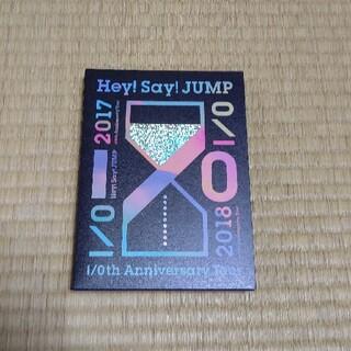 ヘイセイジャンプ(Hey! Say! JUMP)のDVD I/Oth AnniversaryTour2017-2018 初回1(ミュージック)