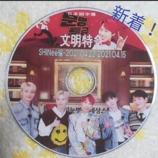 SHINee - SHINee★文明特急 SHINee編☆DVD
