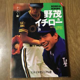 野茂&イチロ-(趣味/スポーツ)