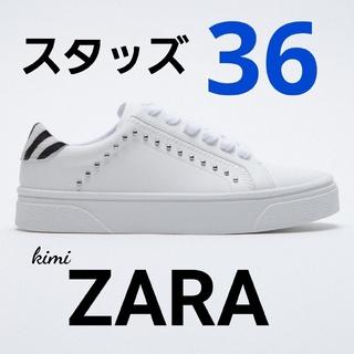 ザラ(ZARA)のZARA (36) スタッズニーカー(スニーカー)