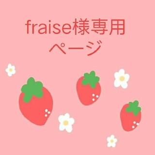 fraise様専用ページ(その他)