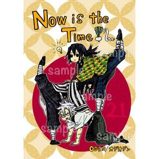 「Now is the Time」鬼滅の刃同人誌☆不死川実弥 伊黒小芭内 冨岡(一般)