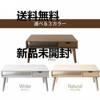 宮武製作所 センターテーブル IR-8040N 全2色 236