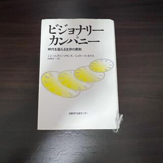 ニッケイビーピー(日経BP)のビジョナリ-・カンパニ- 時代を超える生存の原則(その他)