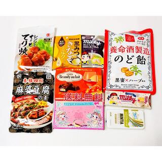 フジヤ(不二家)のお菓子 調味料 のど飴 チョコレート まとめ 9個 送料無料(菓子/デザート)