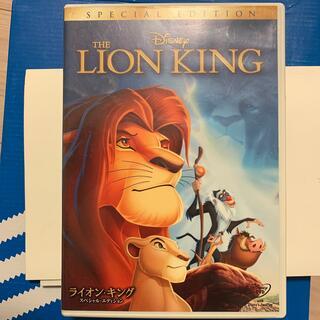 ライオン・キング スペシャル・エディション DVD(アニメ)