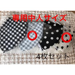 専用 サイズ変更 インナー マスク 春 夏 モノクロ 黒 白 リップル(外出用品)