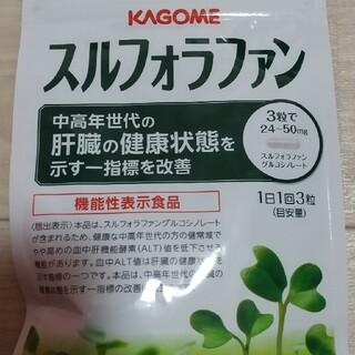 カゴメ(KAGOME)のKAGOME❗️カゴメ❗️スルフォラファン❗️ブロッコリースプラウト❗️サプリ(その他)