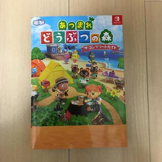 Nintendo Switch - あつまれ どうぶつの森 ザ・コンプリートガイド