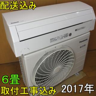 パナソニック(Panasonic)の【美品】取付工事無料*洗浄済み+保証エアコン 2017年 6畳 2.2kw (エアコン)