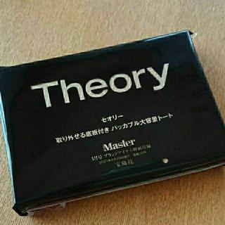 theory - Theory セオリー底板が取り外せるパッカブル大容量トート