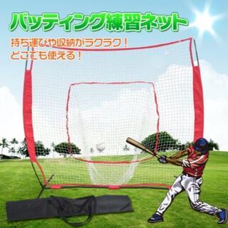 バッティング練習ネット  野球用品