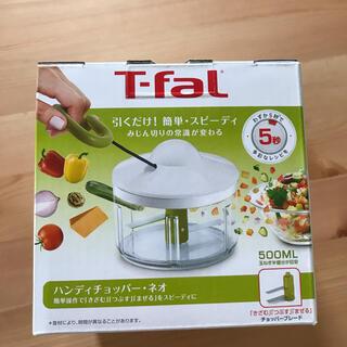 T-fal - T-fal ハンディチョッパー 野菜切り