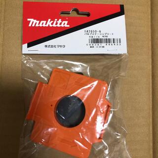 マキタ(Makita)のバルブステーコンプリート(掃除機)