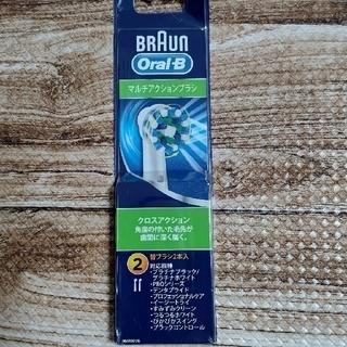 ブラウン(BRAUN)のBRAUN オーラルB替ブラシ2本(歯ブラシ/デンタルフロス)