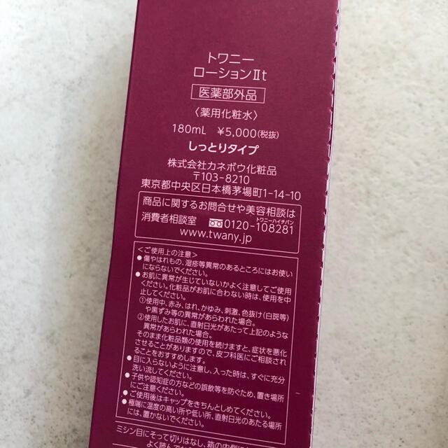 TWANY(トワニー)のトワニー ローションt II 2 しっとり 新品ほ コスメ/美容のスキンケア/基礎化粧品(化粧水/ローション)の商品写真