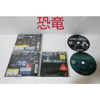プレイステーション(PlayStation)の≪PSソフト≫DINO CRISIS ディノクライシス 1&2(家庭用ゲームソフト)