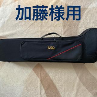 トロンボーン セミハードケース KTL テナーバス用 中古(トロンボーン)