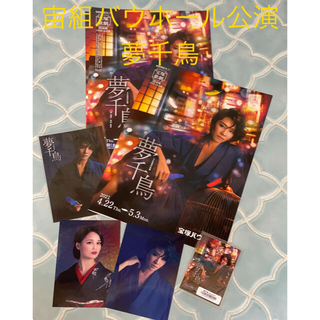 ☀︎宝塚宙組バウホール公演夢千鳥プログラム写真フルセット(演劇)