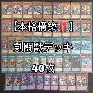 遊戯王【本格構築‼️】剣闘獣デッキ40枚(Box/デッキ/パック)