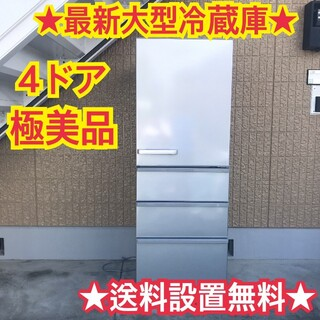 ★送料設置無料★最新18年モデル 大型冷蔵庫 極美品