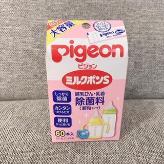 ピジョン(Pigeon)のピジョンミルクポンS 57本入り 哺乳瓶除菌料(哺乳ビン用消毒/衛生ケース)