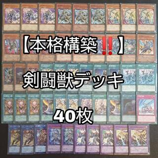 遊戯王【本格構築‼】剣闘獣デッキ40枚(Box/デッキ/パック)