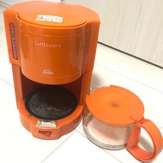 カリタ(CARITA)の【ジャンク品】カリタ コーヒーメーカー カフェコローレ CaffeColore(コーヒーメーカー)