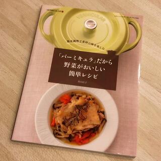 バーミキュラ(Vermicular)の美品♡「バーミキュラ」だから野菜がおいしい簡単レシピ 無水調理で素材の味を楽しむ(料理/グルメ)