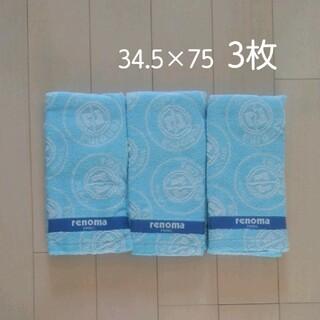 レノマ(RENOMA)のレノマ フェイスタオル 3枚セット まとめ売り セット売り タオル ブランド(タオル/バス用品)
